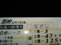 碧衣ちゃん・・・・・・   まさかの3着(* ̄∇ ̄)ノ  今日の勝負レースだったのに 3・2・1着って(ToT)