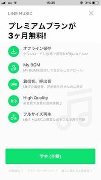 Appleストアにある音楽系アプリの月額◯◯円ってやつはiTunesカードで支払いできるのでしょうか? 例でLINE musicの画像載せます。