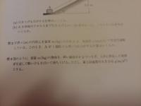 物理なんですけど問2を教えてください。0になるのはなんとなくわかるのですが途中式がわからないので教えてください。