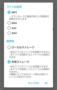ラジカッターというアプリで、番組を本体かSDカードにダウンロードしたいんですけど、どうすればいいんでしょうか。共通ストレージに保存にしても、どこから見ればいいか分からないし、ファイル 形式もどうすればいいか分かりません。ちなみに機種はAQUOSです。  補足 File commanderというアプリは入れています。