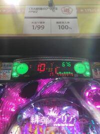 1/99って1/999でしたっけ? 昨日もこの台500回転以上しました。遠隔操作確認する方法などありますか??