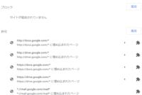 Google Chrome の「通知設定」の次の画面はどういう意味ですか? 「許可」の項目にアドレスがあって「埋め込まれたページ」とあります  一番下のものには右端にパズルのピースの様なアイコンがありませんが違いは何ですか?