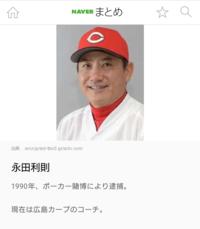 広島東洋カープの永田利則コーチ逮捕の詳細、ソースをご存知の方いらっしゃいませんか??
