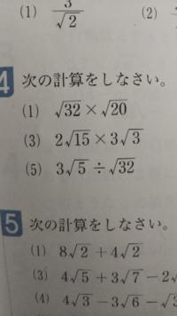 しかく4の  (1)と(3)と(5)のやり方を教えてください!!