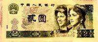 中国の二元紙幣が、広く流通していた時期っていつ頃ですか?今でも、中国の田舎の方にいけば、まだ稀に流通してるのでしょうか? また、この肖像画は、ウィグル民族だそうですが、この人は、実際に存在する人なのでしょうか?