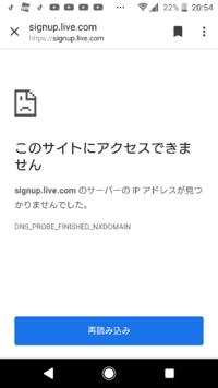Microsoftサインアップxboxの画面でこうなるんですけど原因分かりますかね?よかったら教えてくださいお願いします