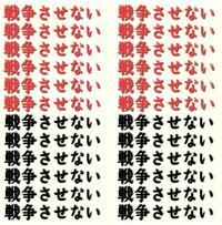 憲法九条改正には反対します。 それが、日本人として、普通の感覚だと思いませんか?  憲法を改正する為には国民投票をしなければならないと定められています。  憲法九条を改正したいとい う考えの持ち主よりも、 憲法九条を改正したくないという考えの持ち主の方が大多数だから自民党は、憲法九条改正を問う国民投票を行おうとしないのだと、思います。  安倍政権が集団的自衛権、安保法制を強行し...