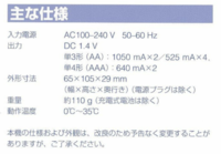ニッケル水素充電池(1.2v)を出力1.4vと書いてある充電器で充電出来ますか? 所有しているニッケル水素充電池は全て1.2vと書いてあります。(容量は単3型 950mAや2450mA、単4 750mAなど)  すでに2個、充電器も持っ...