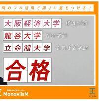大阪経済大学は「関関同立を受ける奴は滑り止めでも受験しない」とか言われてるけど、受ける奴は受けるやろ?  検索 「産近甲龍経」と画像検索してみれば