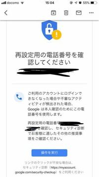 Googleからこのようなメールが来ました。 詐欺ですか?それとも電話番号を再設定した方がいいのですか?
