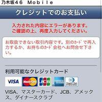 ソフトバンクカードで乃木坂のコインを買おうとすると、こうなります。月額で払っているクレジットカードとは違うカードで払おうとしてるのですが、それは関係してるのでしょうか?両方ともvisaです。