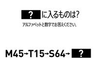 今日の問題  アルファベットと数字で答えて下さい