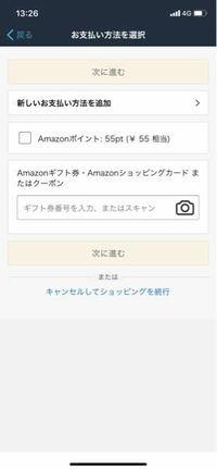 Amazonの支払い方法で、配送オプションでコンビニ払いをしたくて、通常配送を選択して次に進むとクレジットカードを登録しないといけなくなりました。どうすれば登録せずに注文を確定させることができますか?