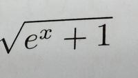 大学数学の積分の問題についてです。 写真の式を積分するときにある文字を使って置換すると思いますが、どのような式を置換すると解けるのでしょうか?  自分では、この式自体やこの式の√無しバージョン、e^xなど置換しましたがどれもできませんでした