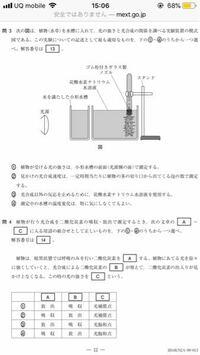 高認科学と人間生活の過去問で、 オオカナダモを使った「光の強さと光合成の関係」の実験の図があるのですが、オオカナダモが浸かっている水槽の液体が炭酸水素ナトリウムでした。これは何のためですか?水ではダ...