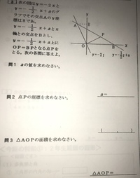数学の問題です。問1.2.3教えてください!