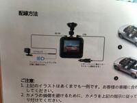 ドライブレコーダーでバックカメラつけるのにバックランプの正極と接続させるとありますがどこに繋げればいいのでしょうか? プラス?マイナス?