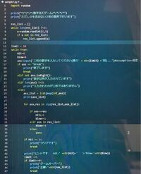 Python3で数字当てゲーム作ろうとしたのですがよく分かりません。教えてください! 自分はまだまだ初心者なので、練習がてらに数字当てゲームを作ろうとしたのですが、何度もプログラムを実行してもBlowが3しか示してくれません。 何故でしょうか?  画像見にくくてすみません。