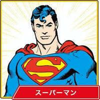 【スーパーマン大喜利】  絶対に正体がバレてはいけない!  とはいいつつ、、  実はちょっとだけ「俺、すごいんだぞ」と自慢したいスーパーマンが披露した、イマイチ伝わりづらい能力アピ ールってどんなの...