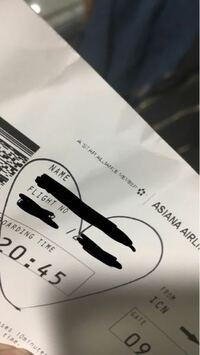 以前アシアナ航空の飛行機に乗る際、チケットにチェックをしてゲートを通過する段階のとき、自分のチケットにハートでチェックしてきました。 これはアシアナ航空がみんなにしているサービスなのでしょうか?それ...