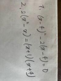 中学数学  この2つの方程式について回答と解説をお願いします!!  あとこのような方程式の解き方のコツなども教えていただけるとありがたいです!  回答よろしくおねがいします!