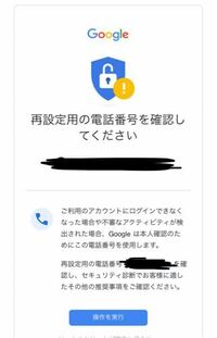 Googleのno-reply@accounts.gmail.comからこのメールが来たのですが本物ですか?