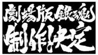 新作「アニメ劇場版 銀魂」制作決定、「すべて未定で見切り発車!!」どういうストーリーになると思いますか?