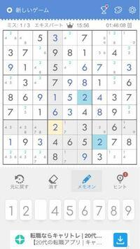 この数独の解き方教えてください! 2つある数字を1つ仮定して解いていく以外の解き方が知りたいです!  お願いします!