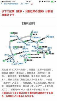 高速道路 ETC利用割引について(休日、夜間) ここの区間は割引対象外だそうですが つまりは川口から青森まで行くと仮定したら 加須から乗った方が最も割り引かれるということなんでしょうかね?