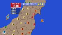 先ほどの地震は、東日本大震災と関係は、有りますか
