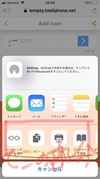 Iphone ドコモあんしんフィルター 抜け道