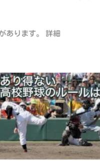 【大喜利】 あり得ない高校野球のルールは?