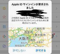 パソコンのiCloudでログインしたんですが東京が出てくるはずなのになぜか大阪からログインすることになってました。 なぜですか? 東京と大阪だいぶ離れてますよね?  あとパソコンのネット速度がかなり遅いです。 これってパソコンに不正アクセスされてるんでしょうか? ウイルス対策ソフトはいれてなくてWindows ディフェンダーのみです。