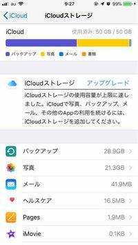 iPhoneのiCloudストレージについて。 みなさんiCloudのストレージ容量は5GB で足りてますか? 私は50GBを使ってますが、容量が足りずにバックアップ出来ないとなってしまっています。 写真はたくさんiPhoneに入っ...