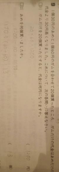 中学受験の問題です。つるかめ算の応用のような問題だと思います。(2)がよくわかりません。解答は答えを写しました。 理屈がよくわからないので教えてください。 (画像の向きが変えられなくて見づらくなってしまってすみません)
