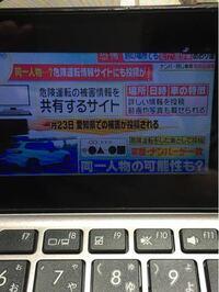 テレビ朝日のモーニングショーで取り上げられていた危険運転の被害情報を共有するサイト分かる方いますか?