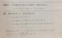 漸化式の一般解を求める 最後の式が、どうしてこうなったのか分かりません。 教えてください(> <)