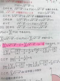 この等式が何故成り立つのか分かる方説明お願いします。 数学三の「格子点の個数についての極限」に関する問題です。 よろしくお願いします!
