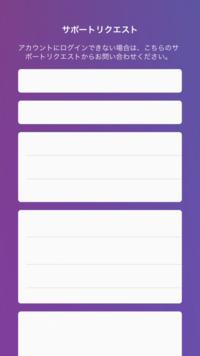 インスタのアカウントが不正ログインで開かなくなりました。サポートリクエストを送ろうとしたら真っ白の画面で送ることができません。どうすればいいでしょうか??