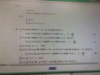 高校数学1です。この(コ)の解説の判例おかしくないですか?合ってたらわかりまやすい解説お願い致します。
