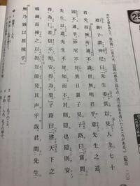 漢文の現代語訳を教えていただきたいです、、 『説苑』 劉向  趙襄子謂て〜