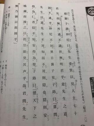 漢文の現代語訳を教えていただきたいです、、 - 『説苑』劉向趙襄子謂 ...