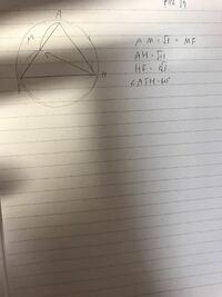 三角形の問題です。図のHMの求め方を教えてください。
