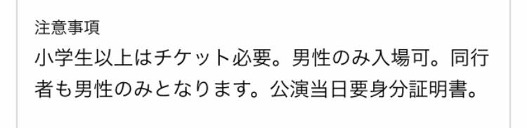 UVERworldの12月20日の東京ドームでのライブ公演(男祭り)について。 チケットぴあで購入しました。 身分証明が必要と書いてあるのですが、これはチケットトレードなどのサイトで他人に手渡し てし