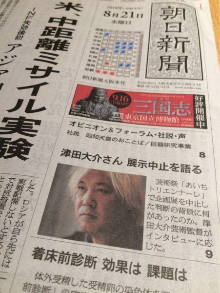 朝日新聞は慰安婦捏造報道を反省してないのかな。 紙面ほとんどを使って津田大介を擁護している記事...