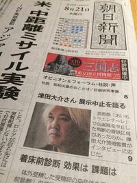 朝日新聞は慰安婦捏造報道を反省してないのかな。 紙面ほとんどを使って津田大介を擁護している記事を載せていました。 朝日新聞と挺対協など北朝鮮系の活動団体はどうしてこんなに親密な関係を築いているのですか。