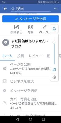フェイスブックページについて教えてください私のページの見え方をスクリーンショットでみていただきたいのですが、カメラのアイコンがありましてこれをタップするとスマホ内部の全ての画像が見 れてしまいます。 このアイコンを非表示にするにはどうしたらよいでしょうか?