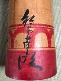 こけしの名前 写真の漢字はなんと読むのでしょうか。