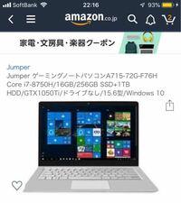 Amazonで格安で売っているゲーミングpcがあるのですが、これでFortniteはプレイできますか?ちなみにjumperというメーカーです。 スペック   intel Core i7-8750H  RAM 6GB  HDD 64GB  GPU GTX1050ti