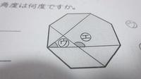 正多角形のウとエの角度の求め方教えて下さい。